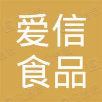 天津港保税区爱信食品有限公司