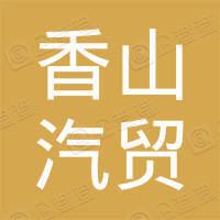 山西香山汽贸集团有限公司