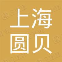 上海圆贝企业咨询管理合伙企业(有限合伙)