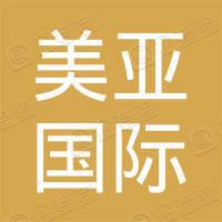 重庆美亚国际旅行社有限公司