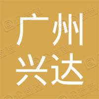 广州兴达装饰板有限公司