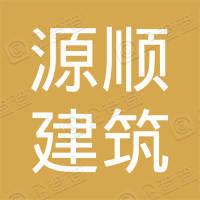杞县源顺建筑工程有限公司