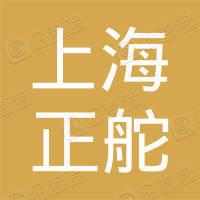 上海正舵资产管理有限公司