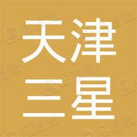 天津三星LED有限公司