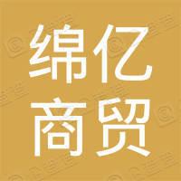 江西省绵亿商贸有限公司福州晋安区分公司