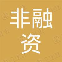 金溪县工业园区非融资性担保有限公司