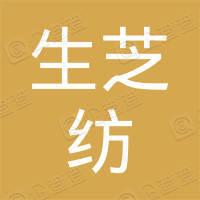 上海生芝纺服饰设计有限公司