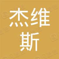 上海杰维斯美容室有限公司