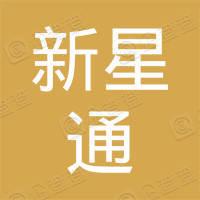 上海新星通商服装服饰有限公司
