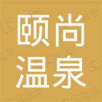 沂南颐尚温泉度假村有限公司