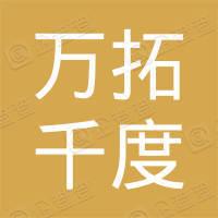 深圳万拓千度管理咨询合伙企业(有限合伙)