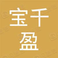 青岛宝千盈商贸有限公司