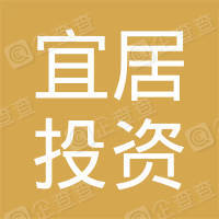 芜湖市鸠江宜居投资有限公司