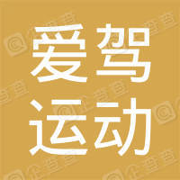 广东爱驾运动投资有限公司