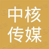 中核(北京)传媒文化有限公司