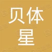 贝体星(聊城)教育咨询有限公司