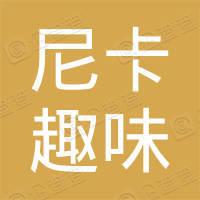 青岛尼卡趣味商贸有限公司