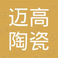 清丰县迈高陶瓷