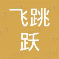 青岛飞跳跃商贸有限公司