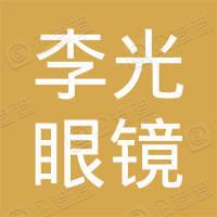 青岛李光眼镜有限公司