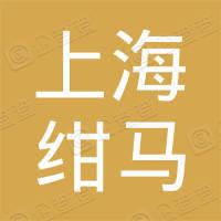 上海绀马软件技术合伙企业(有限合伙)
