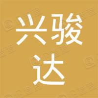 深圳市兴达发科技有限公司