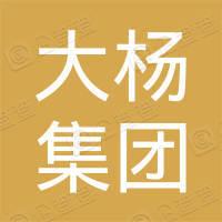 大杨集团有限责任公司