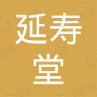 无锡延寿堂药业零售有限公司