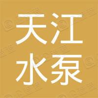 山西天江水泵制造有限公司