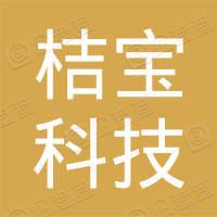 深圳市桔宝科技有限公司