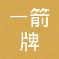 深圳市一箭牌陶瓷有限公司