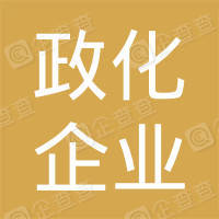 上海政化企业管理咨询合伙企业(有限合伙)