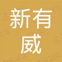苏州新有威投资管理合伙企业(有限合伙)