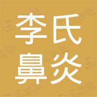 北京李氏鼻炎医学研究院