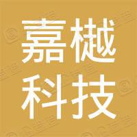 杭州嘉樾科技合伙企业(有限合伙)