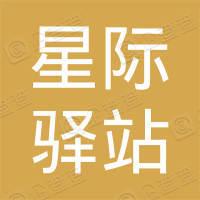 深圳市星际驿站餐饮管理有限责任公司