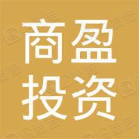 杭州商盈投资管理有限公司
