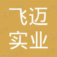 飞迈实业(深圳)有限公司