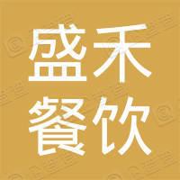 北京盛禾餐饮服务有限公司第一分公司