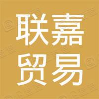 潮州市嘉城房地产开发有限公司