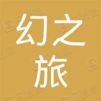 幻之旅(潮州)旅行社有限公司