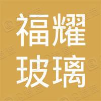 祁县福耀玻璃厂