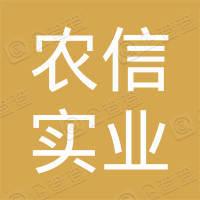 河南农信实业有限公司
