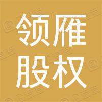 绍兴领雁股权投资基金合伙企业(有限合伙)