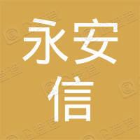 成都永安信股权投资基金中心(有限合伙)