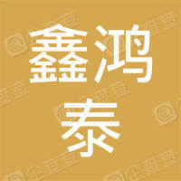 深圳市鑫鸿泰实业有限公司