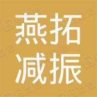 北京燕拓减振科技有限公司武汉分公司