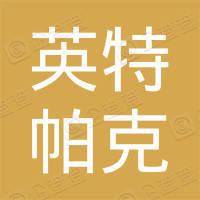 英特帕克停车场设备(深圳)有限公司