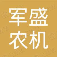蒙城县军盛农机有限公司