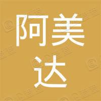 西藏阿美达药业有限公司